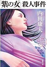 表紙: 「紫の女」殺人事件 (徳間文庫) | 内田康夫
