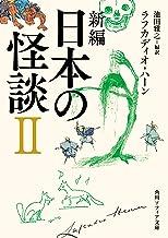 表紙: 新編 日本の怪談 II (角川ソフィア文庫) | ラフカディオ・ハーン