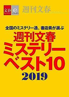 週刊文春ミステリーベスト10 2019