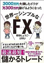 表紙: 3000万円大損したボクが月300万円稼げるようになった 世界一シンプルなFX | 小林 昌裕