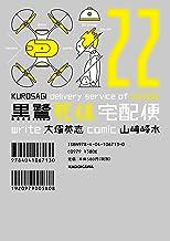表紙: 黒鷺死体宅配便(22) (角川コミックス・エース) | 大塚 英志