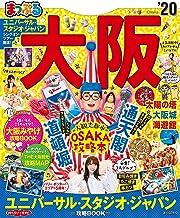 表紙: まっぷる大阪20   昭文社