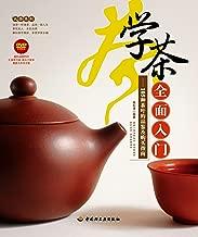学茶全面入门:105种茶叶的品鉴及购买指南