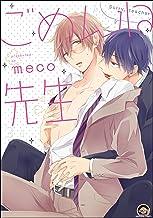 表紙: ごめんね先生 (GUSH COMICS) | meco