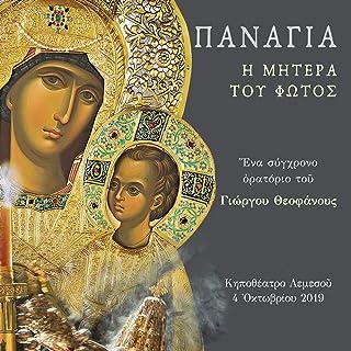 Panagia - I Mitera tou Fotos (Live Lemesos)