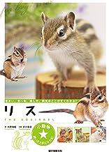 表紙: リス:住まい、食べ物、接し方、病気のことがすぐわかる! (小動物☆飼い方上手になれる!) | 井川 俊彦