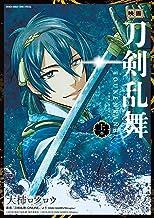 表紙: 映画 刀剣乱舞 上 (サンデーうぇぶりコミックス) | 大柿ロクロウ