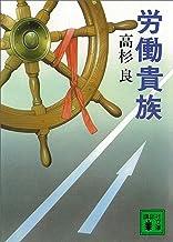表紙: 労働貴族 (講談社文庫) | 高杉良
