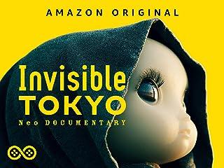 Invisible TOKYO シーズン1(4K UHD)