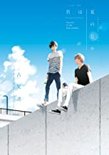 表紙: 君は夏のなか (gateauコミックス) | 古矢 渚