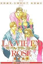 LA VIE EN ROSE [home sweet home] (バーズコミックス ルチルコレクション)