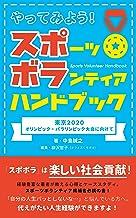 表紙: やってみよう!スポーツボランティアハンドブック 東京2020オリンピック・パラリンピック大会に向けて | 柳沢智子(オフィスくろすけ)
