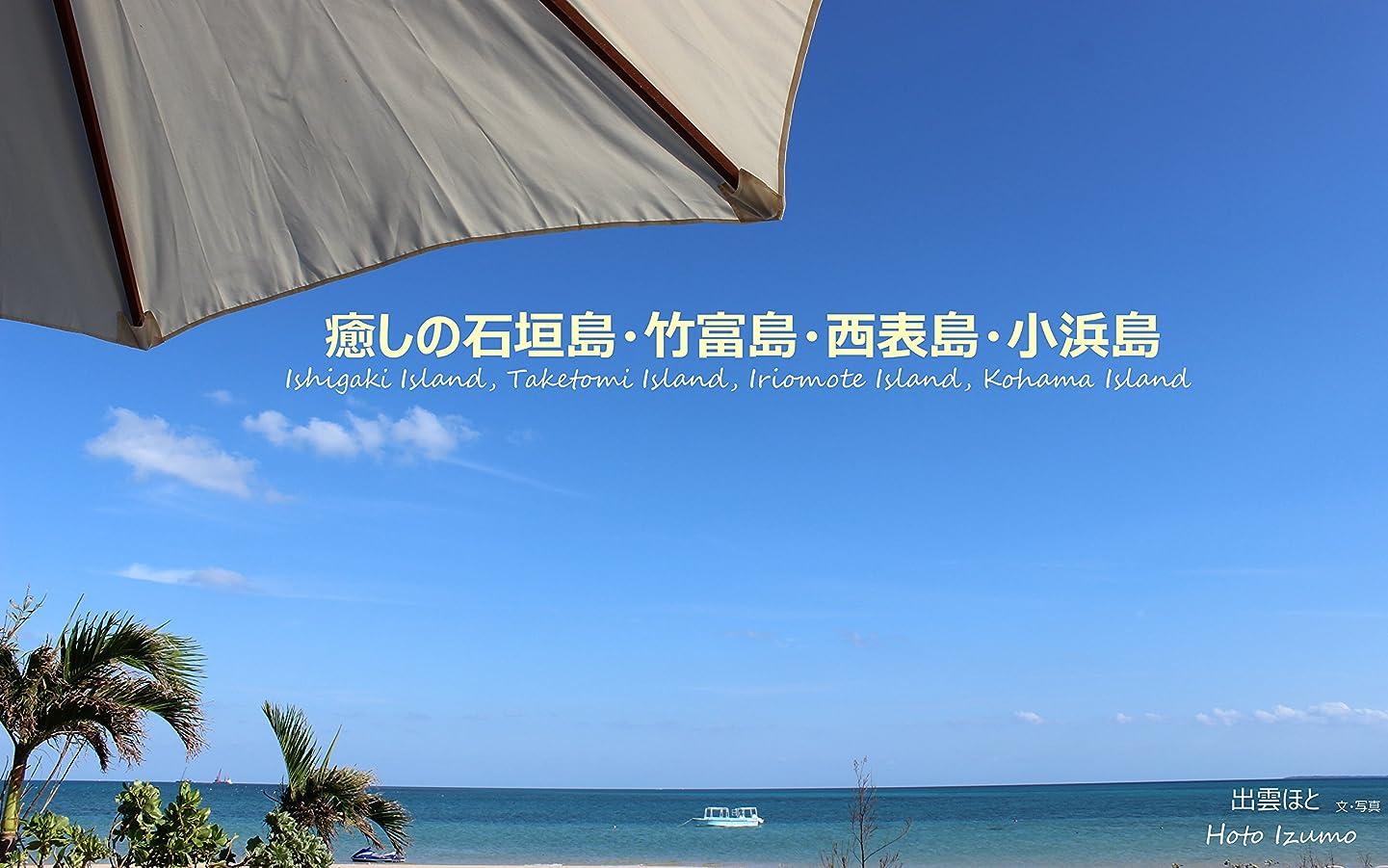 著名なフライトおいしい癒しの石垣島?竹富島?西表島?小浜島: Ishigaki Island Taketomi Island, Iriomote Island, Kohama Island