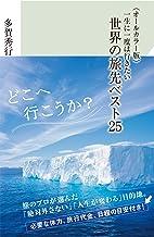 表紙: 〈オールカラー版〉一生に一度は行きたい 世界の旅先ベスト25 (光文社新書) | 多賀 秀行