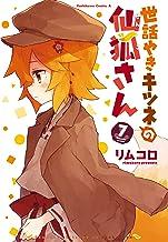 表紙: 世話やきキツネの仙狐さん(7) (角川コミックス・エース) | リムコロ