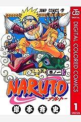 NARUTO―ナルト― カラー版 1 (ジャンプコミックスDIGITAL) Kindle版