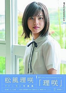松風理咲ファースト写真集「理咲」 (TOKYO NEWS MOOK SP GIRLS PHOTOGRAP)