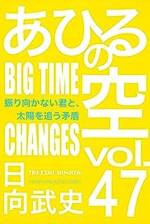 あひるの空(47) 振り向かない君と、太陽を追う矛盾 BIG TIME CHANGES (週刊少年マガジンコミックス)