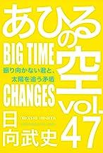 表紙: あひるの空(47) 振り向かない君と、太陽を追う矛盾 BIG TIME CHANGES (週刊少年マガジンコミックス) | 日向武史