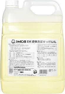 シャボン玉 EM液体洗濯せっけん 5L