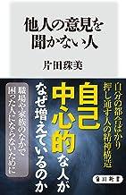 表紙: 他人の意見を聞かない人 (角川新書)   片田 珠美