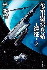 星系出雲の兵站―遠征― 2 (ハヤカワ文庫JA) Kindle版