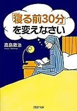 表紙: 「寝る前30分」を変えなさい (PHP文庫) | 高島 徹治