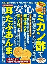 表紙: 安心2019年1月号 [雑誌]   安心編集部