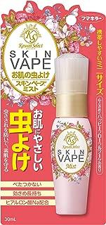 スキンベープ 虫除けスプレー ミストタイプ 30ml Kawaii Select ハッピーフローラルの香り