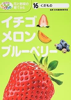 くだもの イチゴ・メロン・ブルーベリー (めざせ!栽培名人 花と野菜の育てかた)
