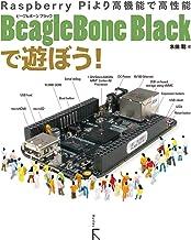 表紙: BeagleBone Blackで遊ぼう! | 米田 聡