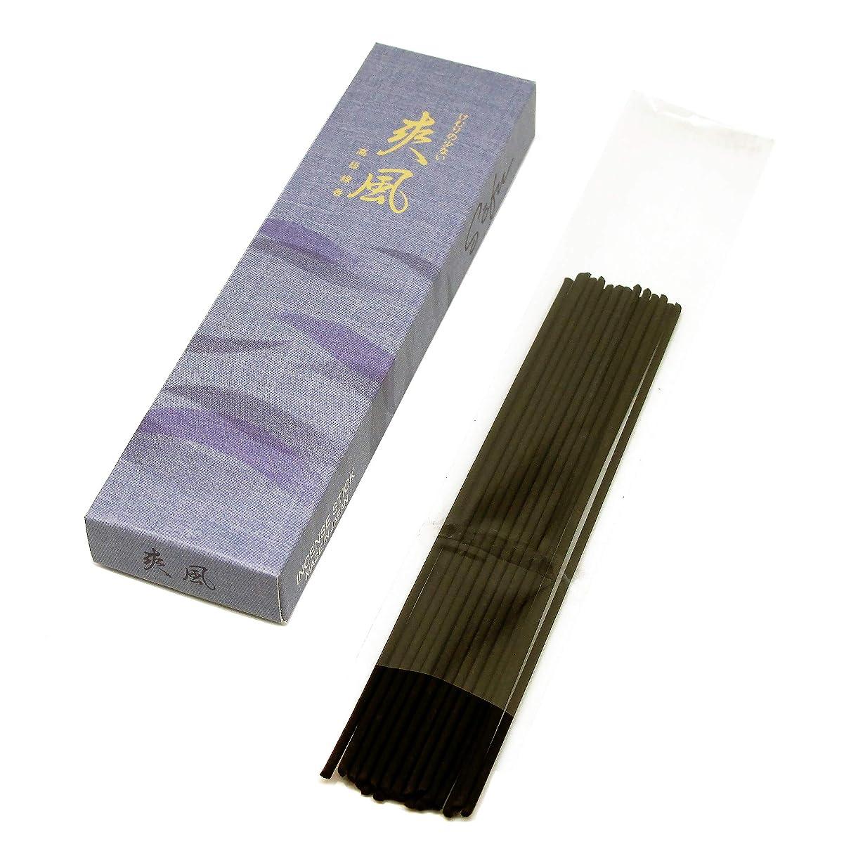 チャネル小さいレモンGyokushodo 日本の線香 ソファー - 黒茶の香り - 煙の少ないタイプ - 小型 パック トライアルサイズ - 5.5インチ 23本 - 日本製