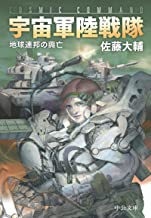 表紙: 宇宙軍陸戦隊 地球連邦の興亡 (中公文庫) | 佐藤大輔