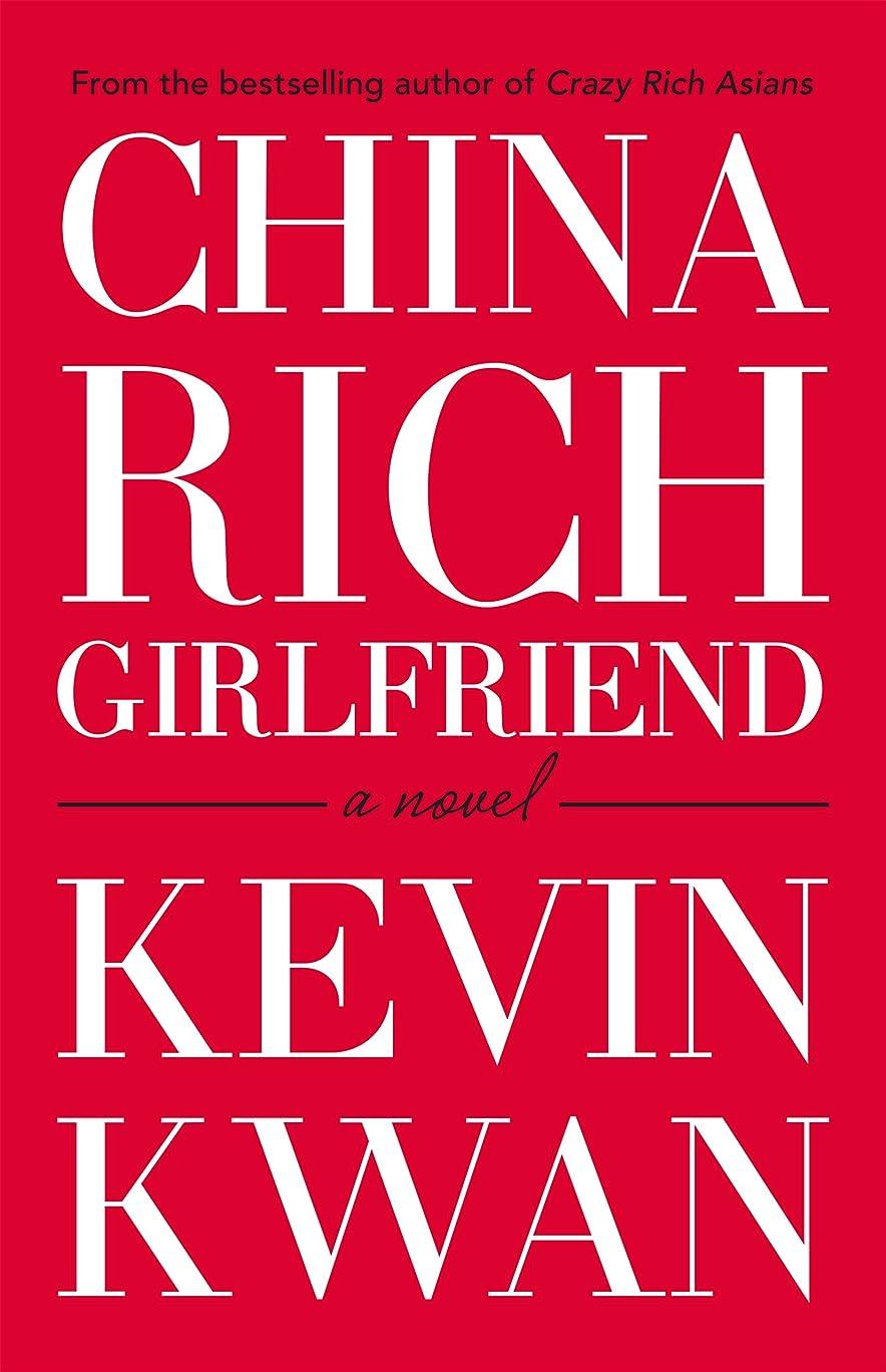 広げる有益な起点China Rich Girlfriend (English Edition)