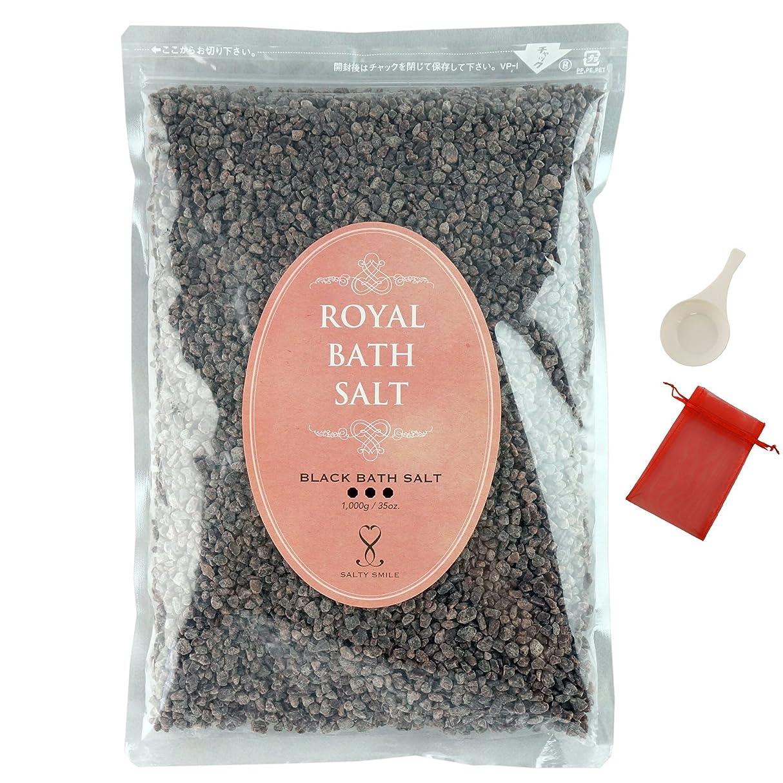 庭園不正直アロングロイヤルバスソルト ブラックグレイン 岩塩 ROYAL BATH SALT (1,000g【1㎏】)