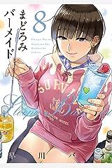 まどろみバーメイド 8巻 (芳文社コミックス) Kindle版