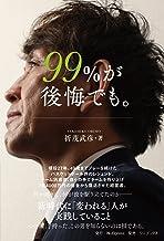 表紙: 99%が後悔でも。 (jbpressbooks) | 折茂武彦