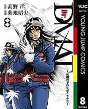 Dr.DMAT〜瓦礫の下のヒポクラテス〜 8 (ヤングジャンプコミックスDIGITAL)