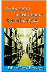 Learn Urdu in just 2 hours (सिर्फ 2 घंटे में उर्दू सीखें) (Hindi Edition) Kindle Edition