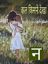 Kal Kisne Dekha (Hindi Edition)