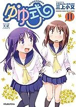 ゆゆ式 (11) (まんがタイムKRコミックス)