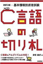表紙: 改訂3版 基本情報技術者試験 C言語の切り札   宮坂 俊成