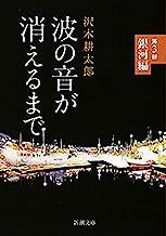 表紙: 波の音が消えるまで―第3部 銀河編―(新潮文庫) | 沢木耕太郎