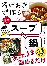 表紙: 漬けおきで作る魔法のスープ&鍋 | 遠藤 香代子