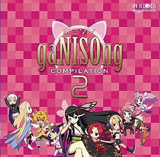 海外シンガーによるアニソンカバー「ガニソン! 」コンピ ♯02