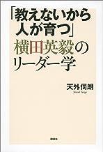 表紙: 「教えないから人が育つ」横田英毅のリーダー学   天外伺朗