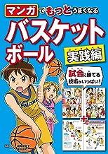 表紙: マンガでもっとうまくなる バスケットボール 実践編 | 加賀屋圭子