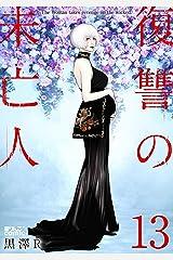 復讐の未亡人 : 13 (アクションコミックス) Kindle版