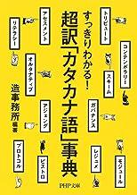 表紙: すっきりわかる! 超訳「カタカナ語」事典 PHP文庫 | 造事務所