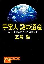 表紙: 宇宙人 謎の遺産 (祥伝社黄金文庫) | 五島勉